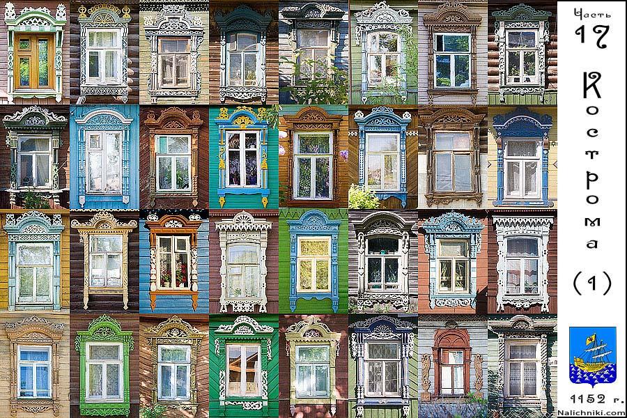 Деревянные оконные наличники из Костромы