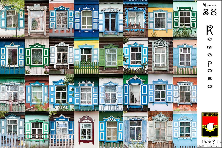 Коллекция деревянных наличников из Кемерова